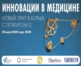 Пресс-конференция 28 июля: новый этап в борьбе с гепатитом D